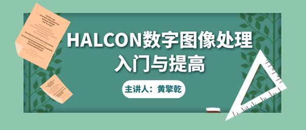 新課!《HALCON數字圖像處理入門與提高》