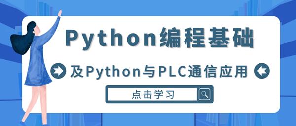 新課!《Python編程基礎及Python與PLC通信應用》