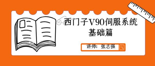 新課!《西門子V90伺服系統基礎篇》