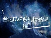 新課!《臺達DVP系列精品課程》