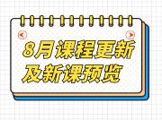 技成8月課程更新進度及新課預覽