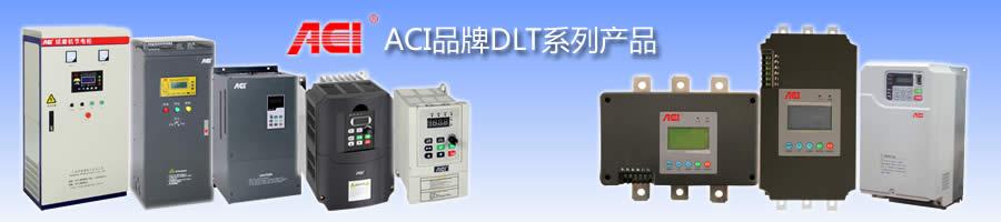 aci品牌-dlt系列变频器型号-dlt-m11-0015