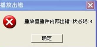 安裝播放器后提示內部錯誤4