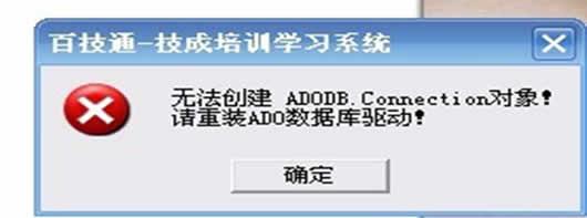 提示無法創建ADODB或錯誤碼3706