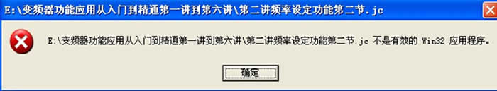 提示課程不是有效的WIN32應用程序