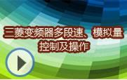三菱變頻器多段速、模擬量控制及操作
