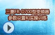 三菱FR-D700型變頻器參數設置和實操訓練