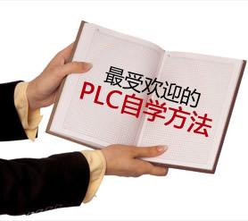 PLC自学攻略