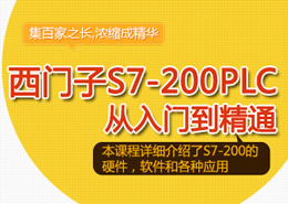 西門子S7-200PLC從入門到精通