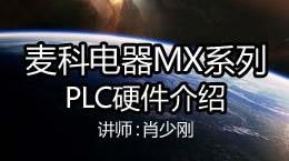 麦科电器MX系列PLC硬件介绍
