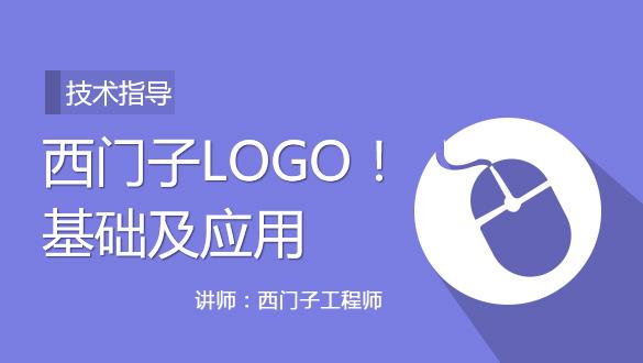西门子logo!基础及应用