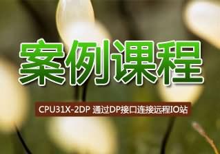 CPU31X-2DP 通过DP接口连接远程IO站