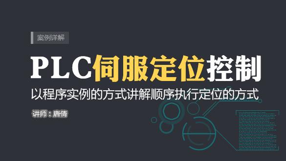 PLC伺服定位控制