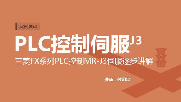 三菱FX系列PLC控制MR-J3伺服逐步讲解