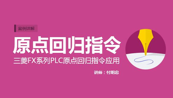 三菱FX系列PLC原点回归指令应用