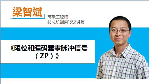 限位和编码器零脉冲信号(ZP)