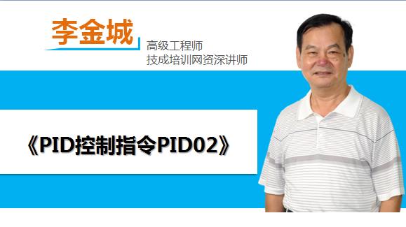 PID控制指令PID02