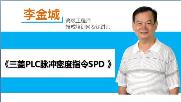 三菱PLC脉冲密度指令SPD
