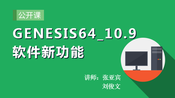 GENESIS64_10.9_软件新功能