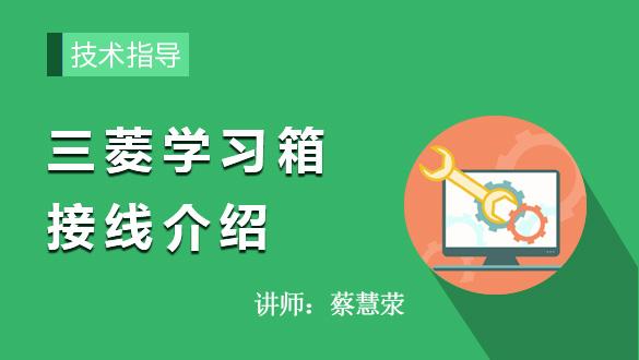 三菱学习机箱接线介绍