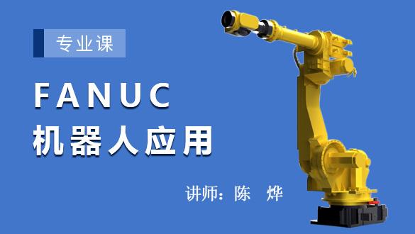 FANUC机器人应用