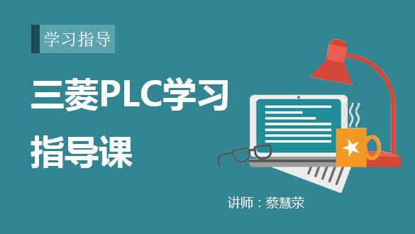 三菱PLC入门指导