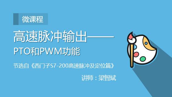 高速脉冲输出—PTO和PWM功能