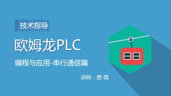 欧姆龙PLC编程与应用-串行通信篇