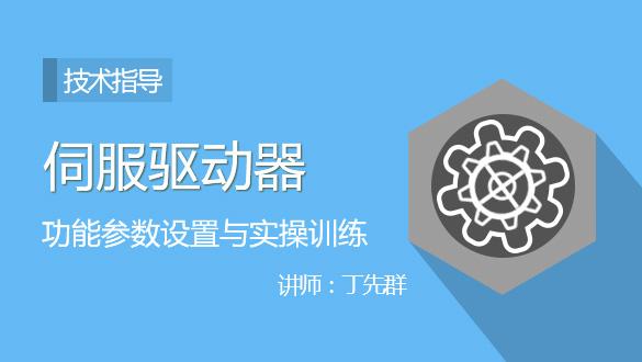 伺服驅動器功能參數設置與實操訓練
