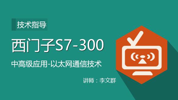 西门子S7-300中高级应用--以太网通信技术