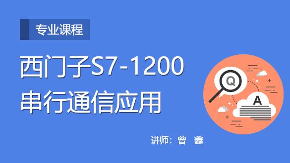 西门子S7-1200串行通信应用