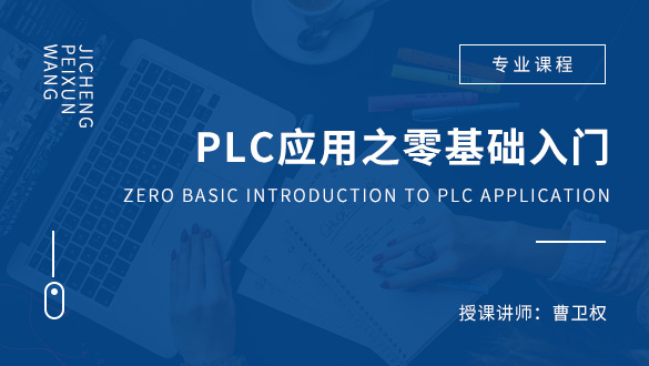 PLC应用之零基础入门