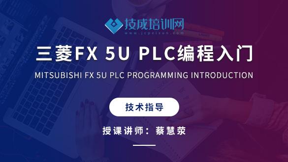 三菱FX5UPLC编程入门