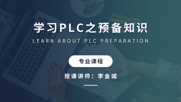 学习PLC之预备知识