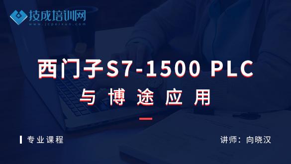 西门子S7-1500 PLC与博途应用