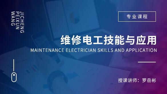 维修电工技能与应用