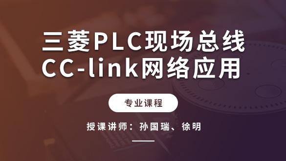 三菱PLC现场总线CC-link网络应用