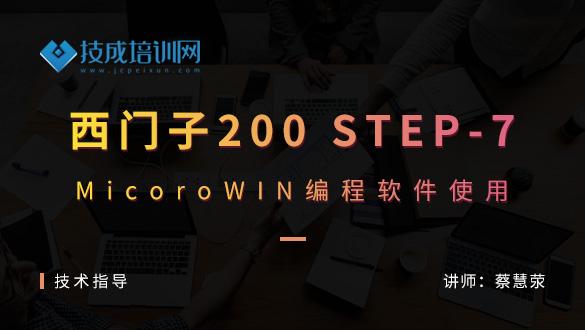 西門子200 STEP-7 MicroWIN 編程軟件使用