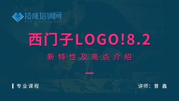 西门子LOGO8.2新特性及亮点介绍