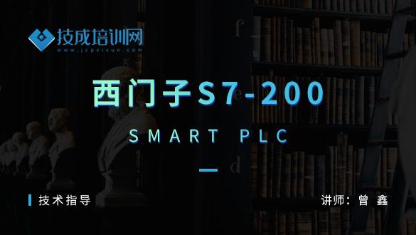 西门子S7-200SMART PLC编程应用入门