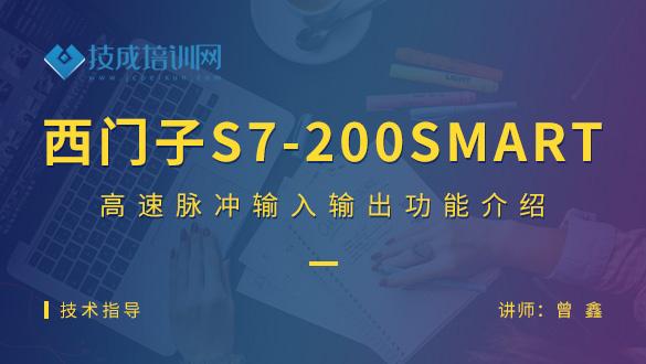 S7-200SMART高速脉冲输入输出功能介绍