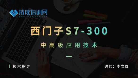 西門子S7-300中高級應用技術