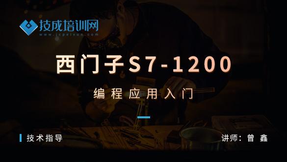 西門子S7-1200編程應用入門