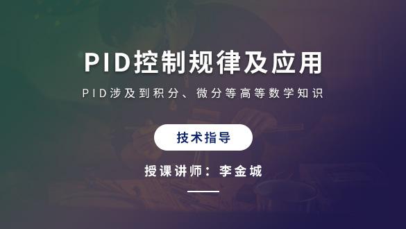 PID控制规律及其应用