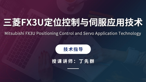 三菱FX3U定位控制与伺服应用技术