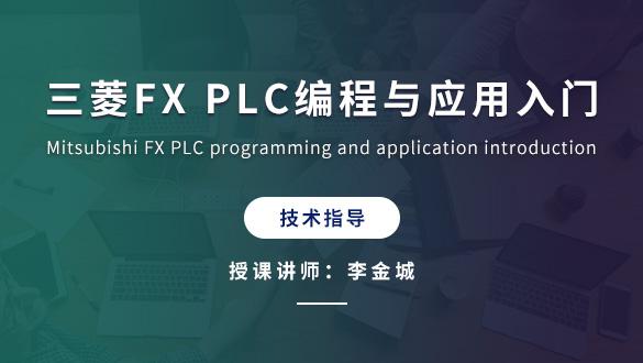 三菱FX PLC编程与应用入门