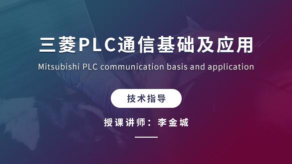 三菱PLC通信基础及应用
