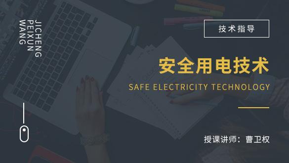 安全用电技术