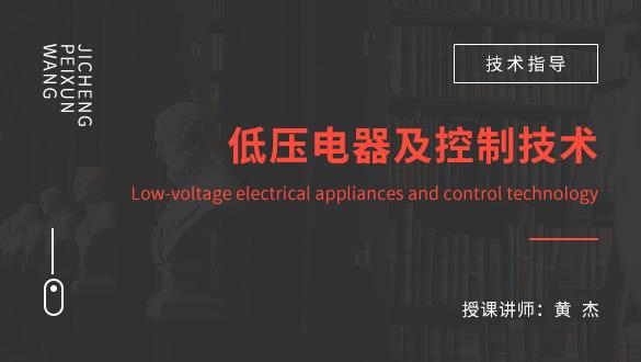 低压电器及控制技术