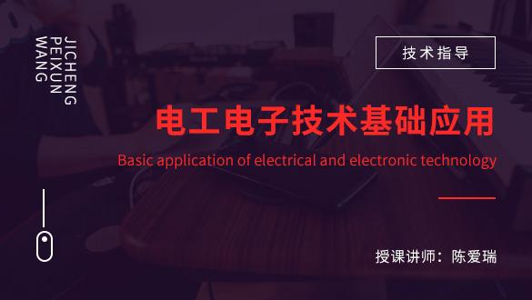 电工电子技术基础